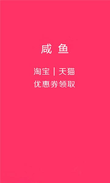 咸鱼网二手交易平台官网版下载