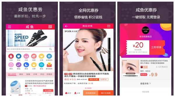 咸鱼网二手交易平台app下载