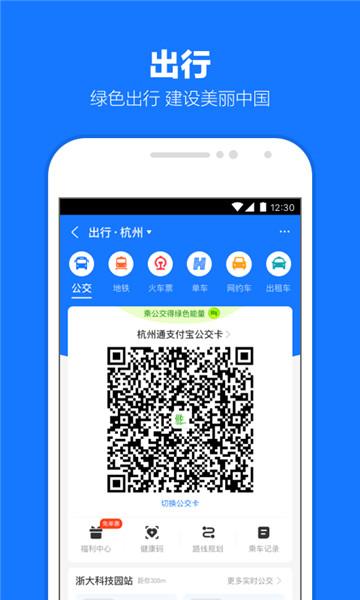 支付宝下载安装免费2021最新app