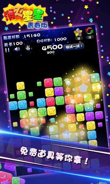 消灭星星下载免费版正版游戏