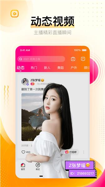 花椒直播app官方版