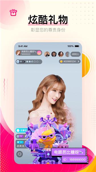 花椒直播app下载最新版iOS