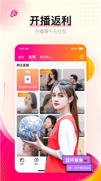 花椒直播app下载最新版安卓