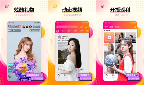 花椒直播app下载最新版