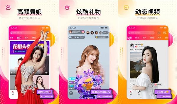 花椒直播app官方版下载