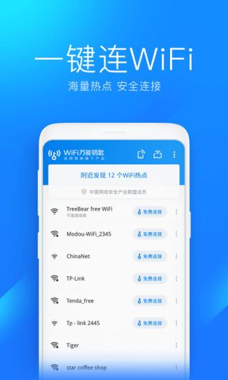 万能钥匙wifi免费下载2021最新版手机