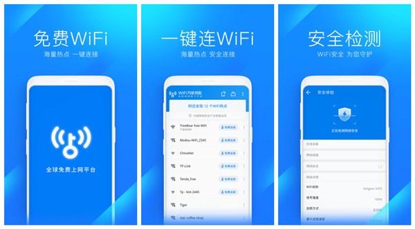 万能钥匙wifi免费下载2021最新版:一款可以随时连接免费wifi的软件