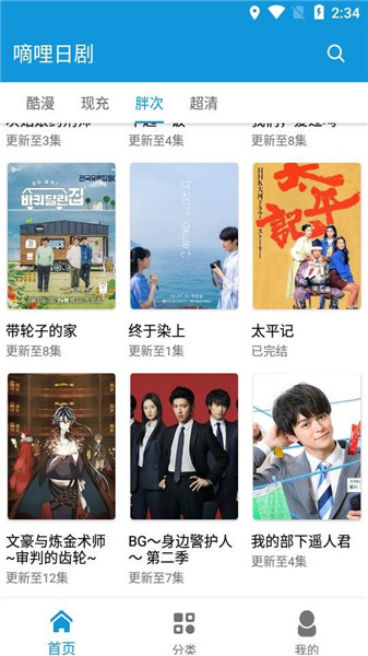 嘀哩日剧app下载iOS软件