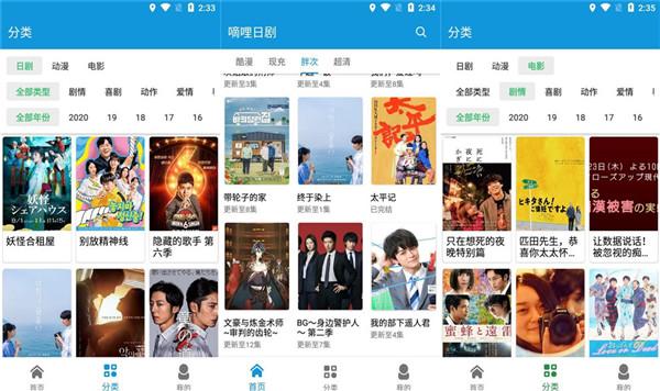 嘀哩日剧app下载iOS