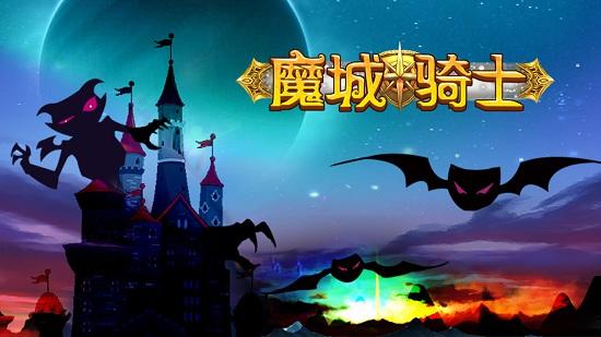 魔城骑士游戏