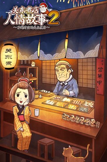 关东煮店人情故事2安卓