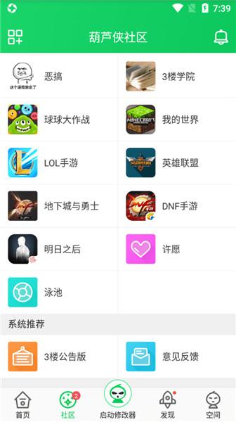 葫芦侠下载苹果版app