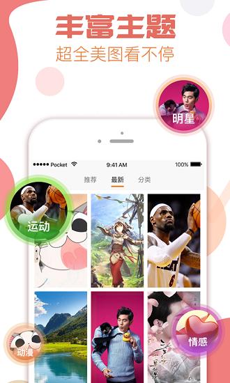 高清壁纸大全最新版app