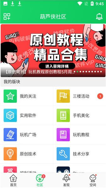 葫芦侠下载iOS