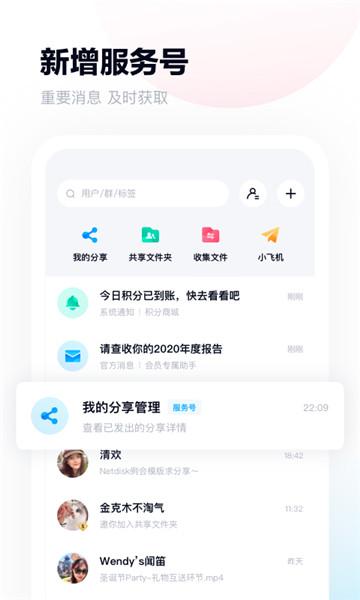 百度网盘app下载安装官方免费iOS