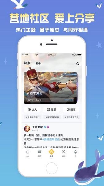 王者营地官方下载iOS