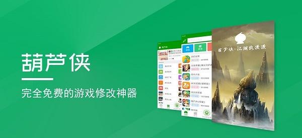 葫芦侠下载苹果版:全部资源免费的手游破解版游戏盒子