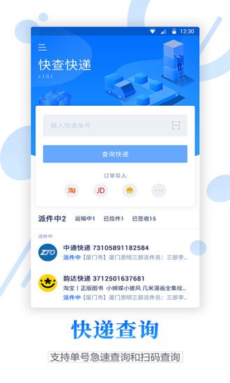 申通快递单号查询自动查询系统网app