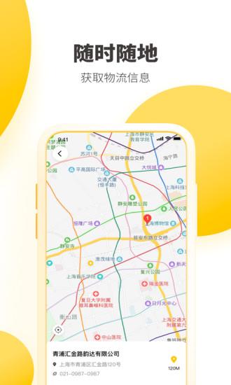 韵达快递单号查询跟踪app