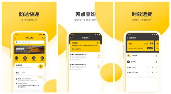 韵达快递单号查询跟踪app下载