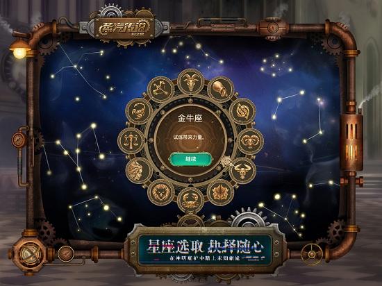 蒸汽传说:时之旅游戏安卓版