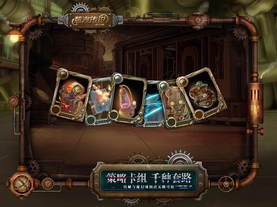 蒸汽传说:时之旅游戏最新版