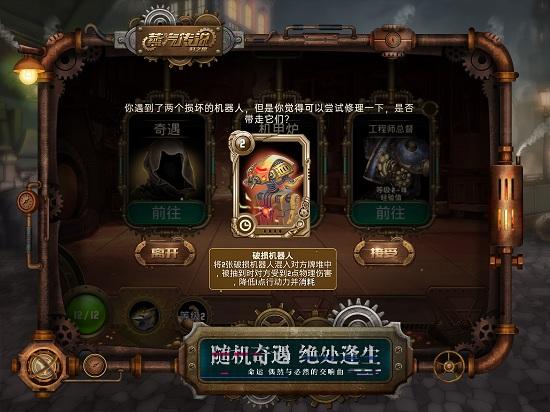 蒸汽传说:时之旅游戏免费版