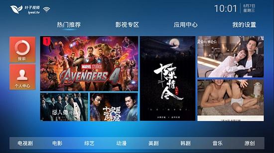 叶子TV最新版官网免费