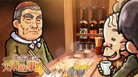 关东煮店人情故事4游戏
