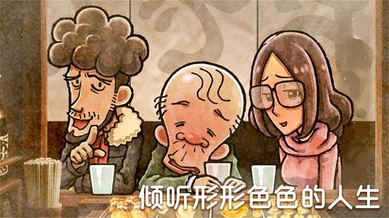 关东煮店人情故事4下载