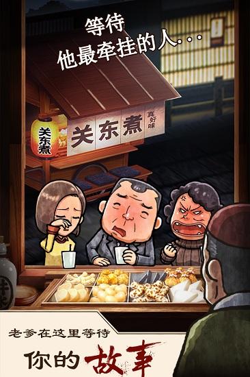 关东煮店人情故事游戏破解