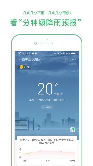 彩云天气无广告定制版手机