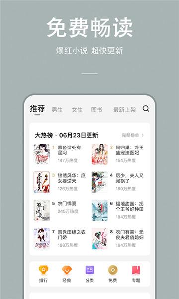 连尚免费读书女生版软件