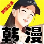 韩漫之家无限阅币版v6.9