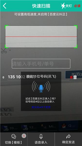 快递单号查询中通版app