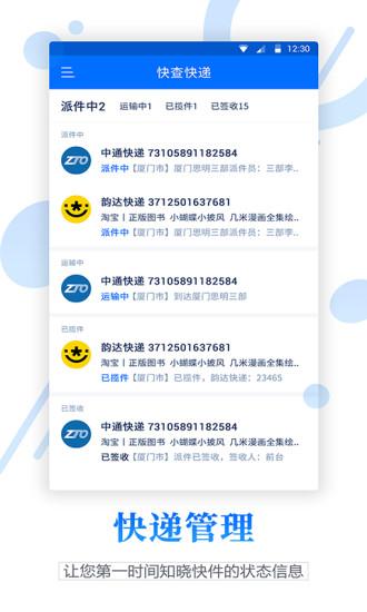 申通快递单号查询跟踪app