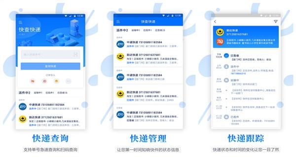 申通快递单号查询跟踪app下载