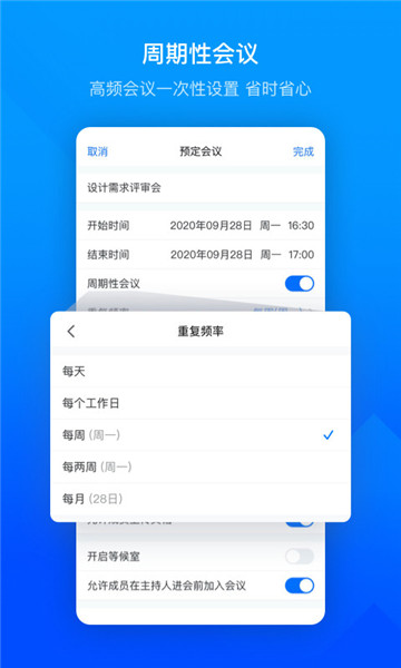 腾讯会议app下载安装免费软件