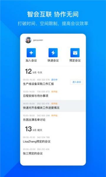 腾讯会议app下载手机苹果版