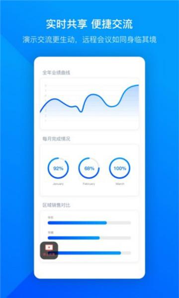 腾讯会议app下载手机苹果版软件