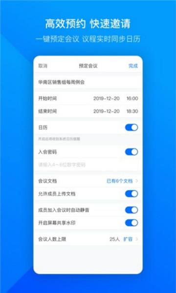 腾讯会议app下载手机苹果版最新