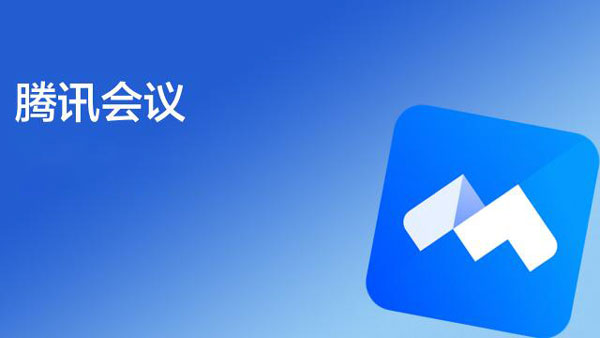 腾讯会议app下载安装免费:支持高清画面的免费视频会议软件