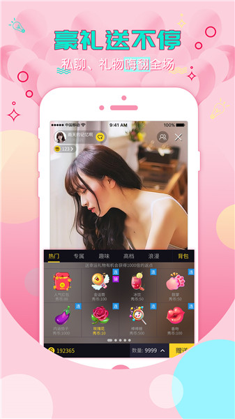 95爱播免登录版app