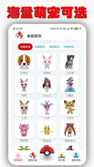 萌宠桌面宠物下载安装手机版