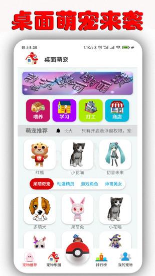 萌宠桌面宠物下载安装手机版最新