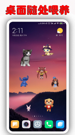 萌宠桌面宠物下载安装免费版app
