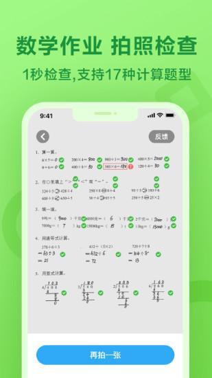 一起作业下载app最新