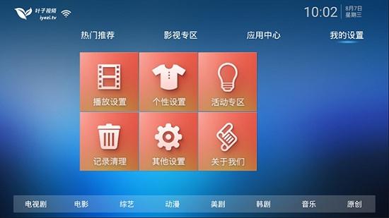 叶子Tv2021版免费