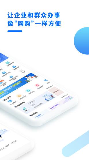 闽政通APP八闽健康码下载二维码手机