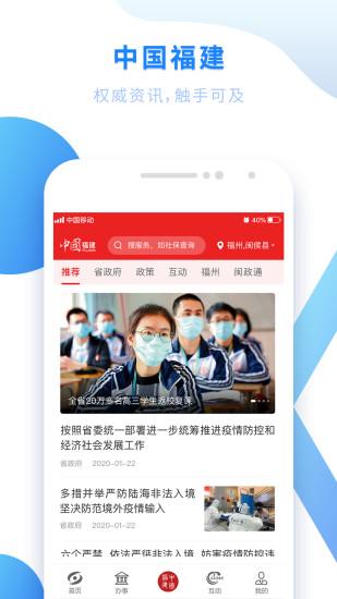 闽政通APP八闽健康码下载二维码免费